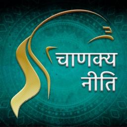 Chanakya Niti Shashtra in Hindi - Picture Suvichar