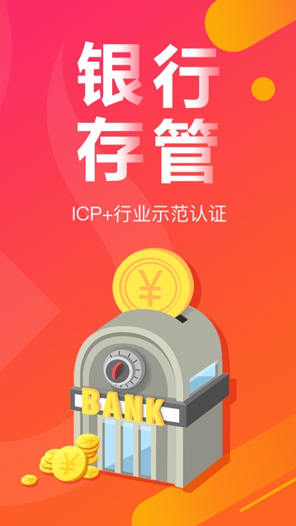 火钱理财(活动版)-15%高收益银行存管理财平台