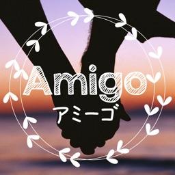 アミーゴ~出会いはアミーゴから~