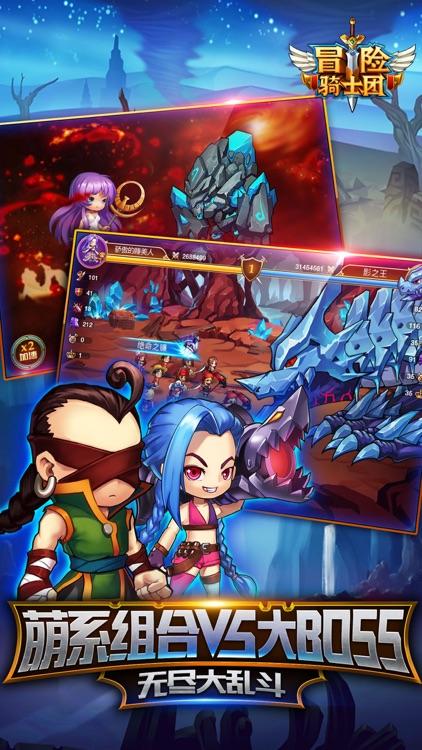 冒险骑士团-8090怀旧经典动漫大集合 screenshot-4