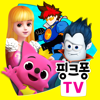 핑크퐁 TV : 우리아이 맞춤영상 모음
