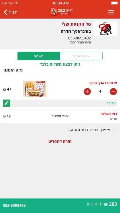 rest - רסט משלוחים screenshot-4