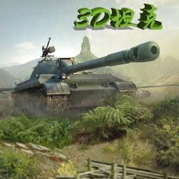 3D单机坦克-超级钢铁大作战