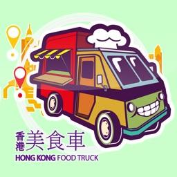 HK Food Truck