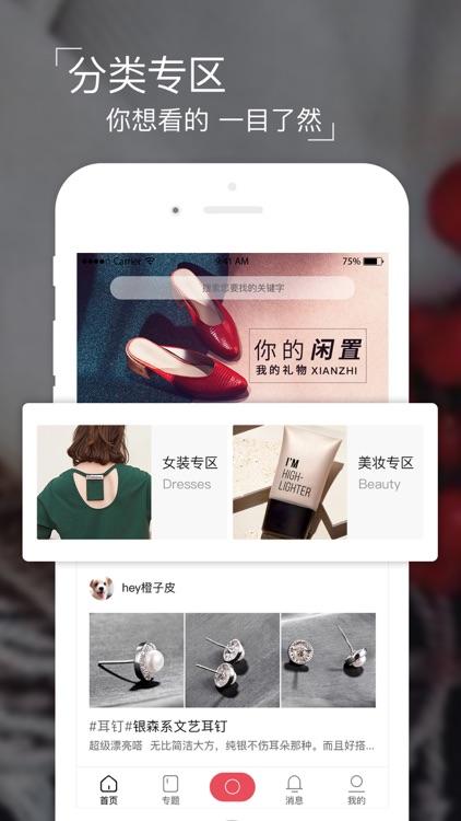 闲之-高品质女性闲置品共享平台
