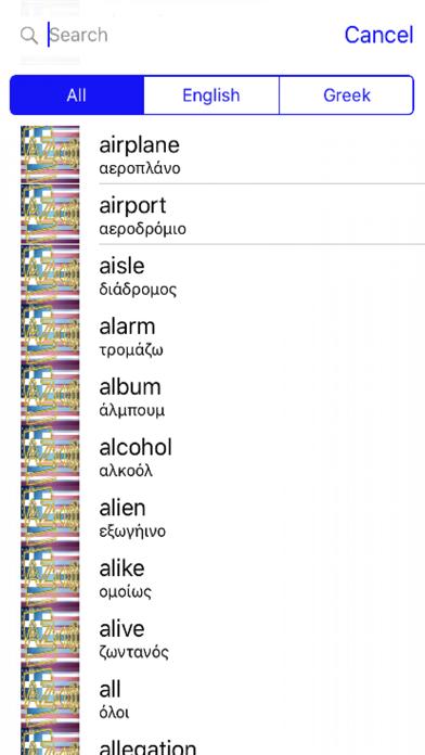 Greek Dictionary GoldEdition screenshot 3