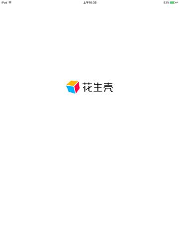花生壳内网版 screenshot 1