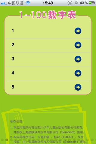 识数大卡 screenshot 2