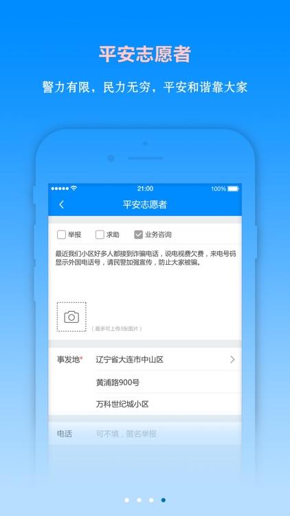 警在民安 screenshot-3