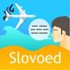 Разговорник Slovoed - iPhoneアプリ