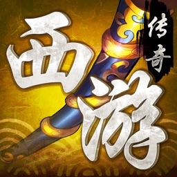西游传奇-新纪元西游乱斗三国卡牌手游