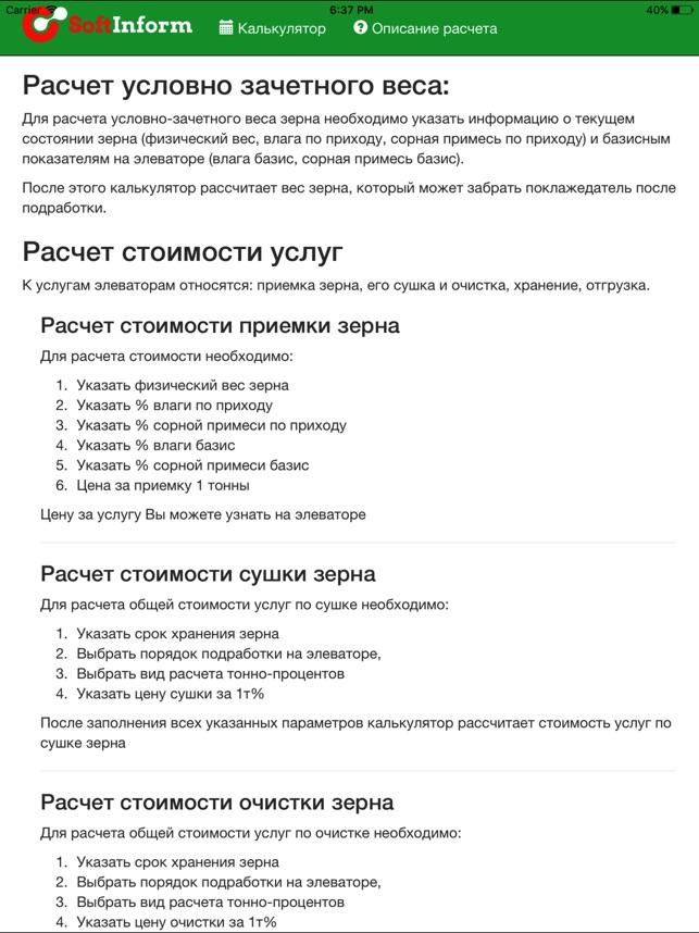 Себестоимость услуг элеватора элеваторы башкирии продажа