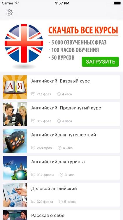 Английский язык - Самоучитель и словарь screenshot-4