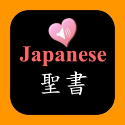 Japanese English Holy Bible with MP3 Audio on the App Store