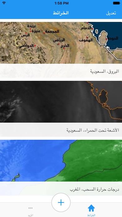 خرائط طقس العرب Screenshot