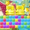 开心农场星星:全民最爱单机休闲消除小游戏 Reviews