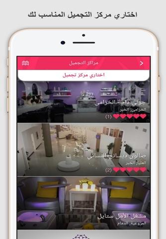 Venus Beautycare Booking App - náhled