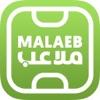 Malaeb ملاعب Reviews
