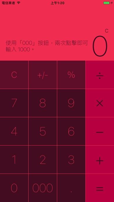 Calculacha - 簡單的折扣計算器屏幕截圖4