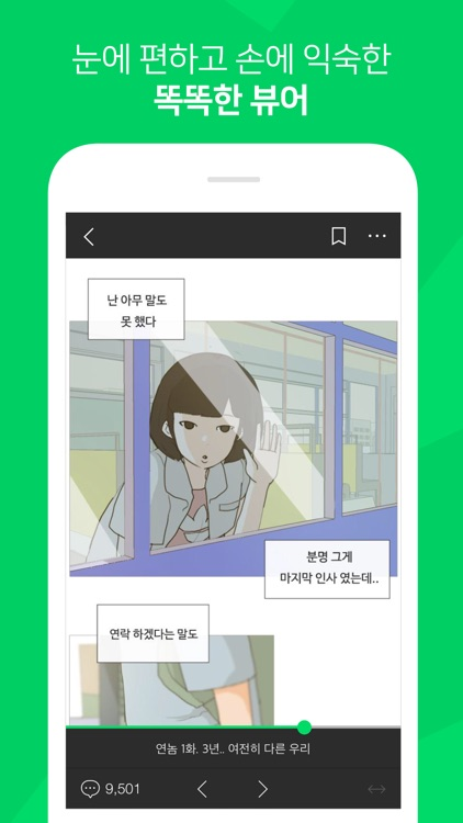네이버북스 - Naver Books screenshot-4