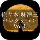 名作文庫 佐々木 味津三セレクション Vol.1 icon