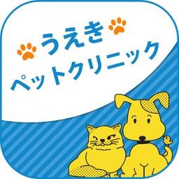 うえきペットクリニック〜Ueki Pet Clinic