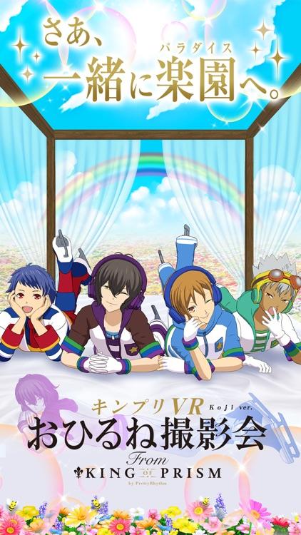 キンプリVR おひるね撮影会-コウジ編- screenshot-0