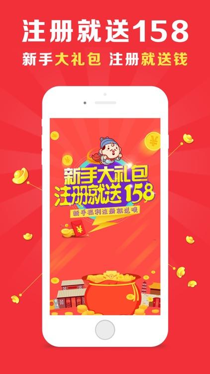 彩票购买侠-足球彩票等体彩福利彩票投注 screenshot-3