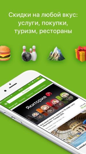 FRENDI — скидки и акции в твоем городе Screenshot