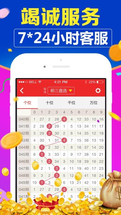 500VIP彩票-2017国民首选的彩票投注站! screenshot-3