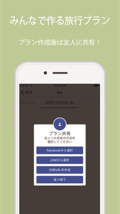 Planme(プランミー) screenshot-3