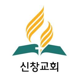 신창교회 - 재림교회