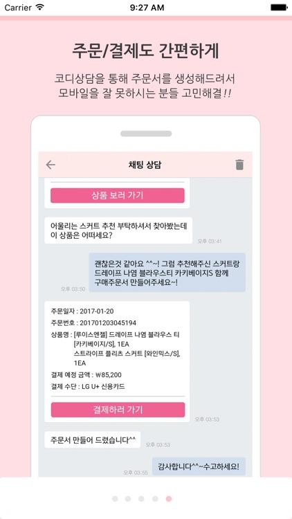 스타일온미 styleonme – 여성의류 패션 쇼핑몰 screenshot-4