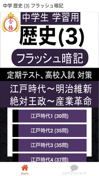 中学 歴史 (3) 中2 社会 復習用  定期テスト 高校受験スクリーンショット1