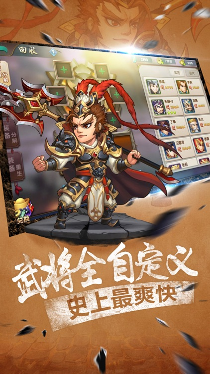 无敌OL-全球最爽手游(送VIP) screenshot-3
