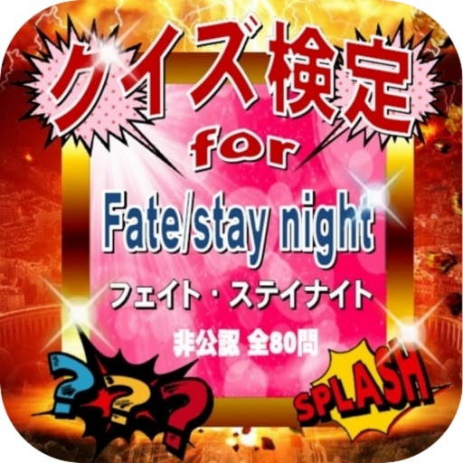クイズ検定for『Fate/stay night』(フェイト・ステイナイト)非公認全80問