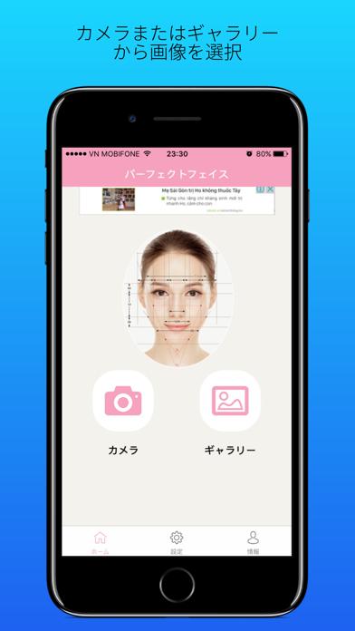 Perfect Face - Calculator Ratio of Faceのスクリーンショット2
