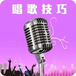 教你唱歌-学K歌技巧跑调克星