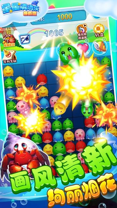 游戏® - 消星星休闲小游戏 screenshot two