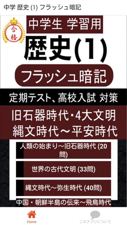 中学 歴史 (1) 中2 社会 復習用  定期テスト 高校受験