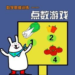 宝宝数学思维脑力开发-幼儿点数游戏