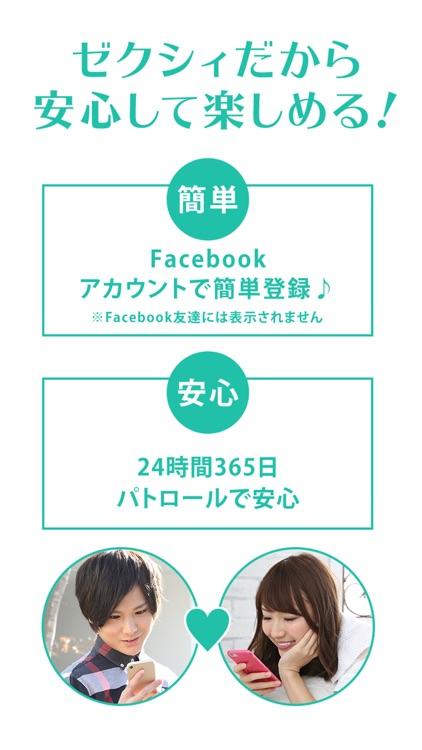 ゼクシィ恋結び 婚活・恋活・出会い恋愛アプリ screenshot-4