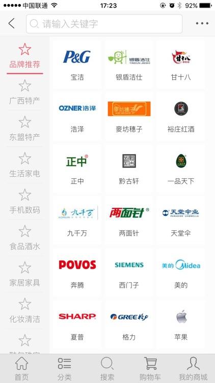 小象易购 screenshot-3