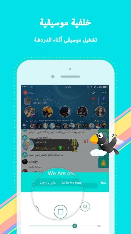 Yalla-Free Group Voice Chat screenshot-3
