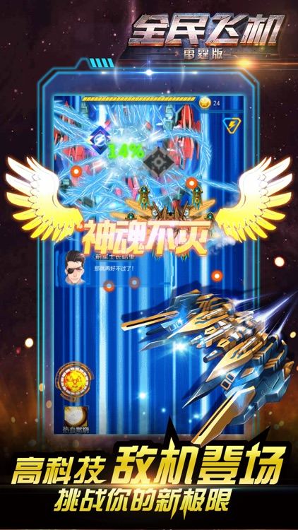 游戏 - 全民飞机模拟器游戏 screenshot-4