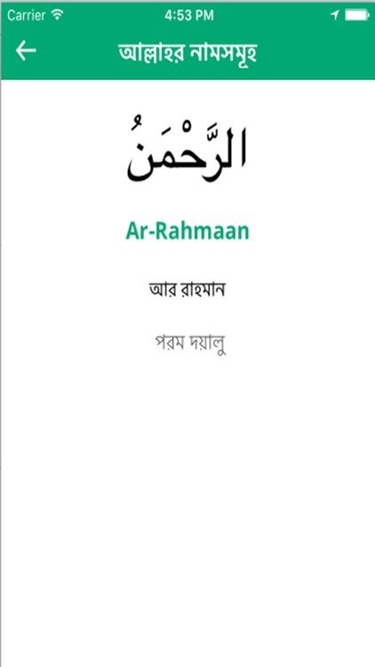 Quran in Bengali language - Bangla screenshot-4
