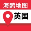 英国地图-海鸥英国中文旅游地图导航