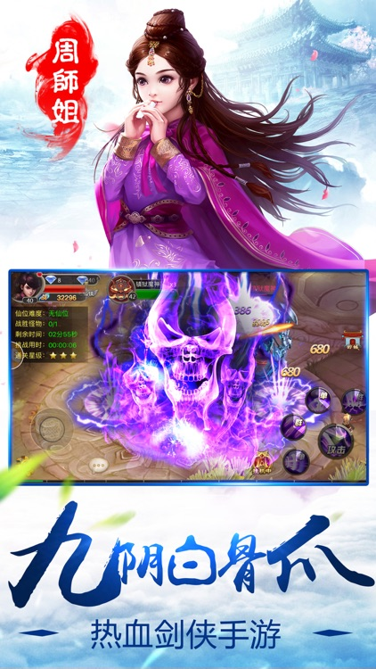 苍穹剑雨 screenshot-3