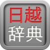 日越辞典 - iPadアプリ