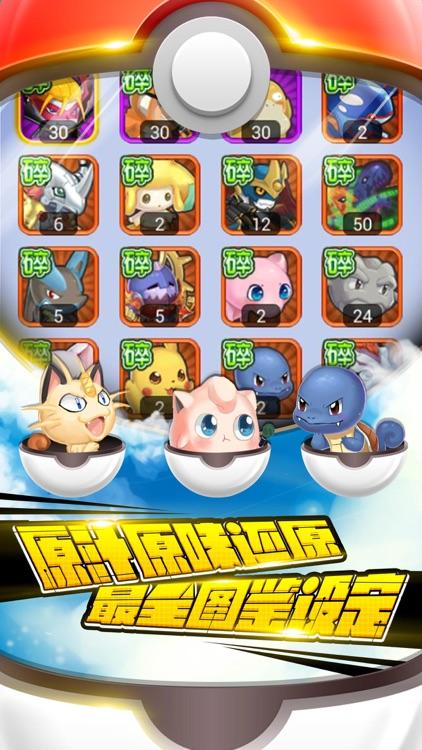 神奇宝贝-萌宠养成究极进化 screenshot-3